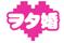 ヲタ婚ロゴ